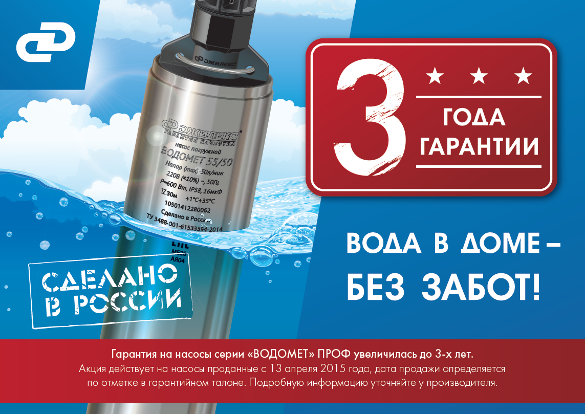 "Увеличена гарантия на насосы ""Водомёт"" ПРОФ!"